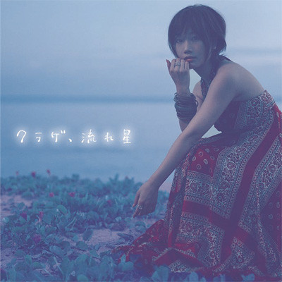 Photo:クラゲ、流れ星 (5周年) By daisukeniwas