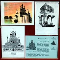 Проект восстановления Троицкого храма