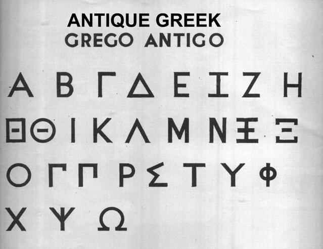 Ancient greek writing alphabet practice