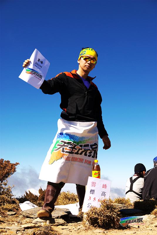 第63岳 雲峰
