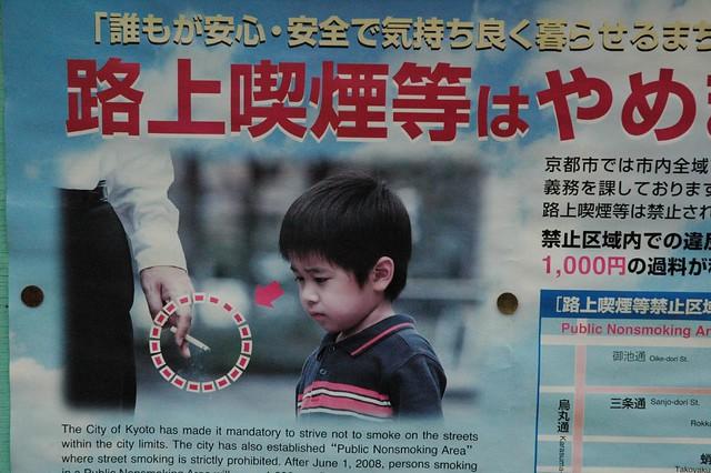 smoking puts kids eyes out
