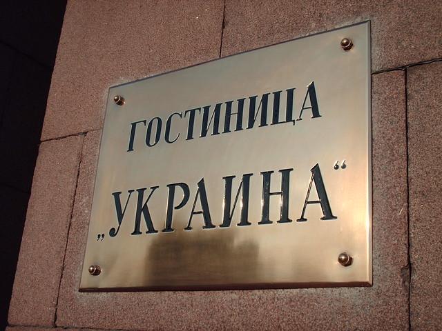 Header of Ukraina