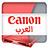 the CANON ARAB قروب كانون العربي group icon