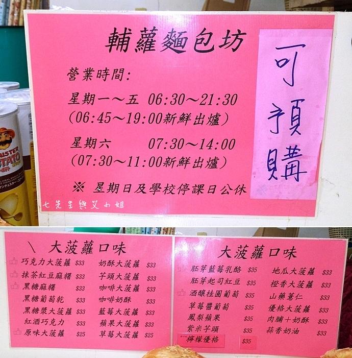 7 輔大霜淇淋 & 文園餐廳大菠蘿
