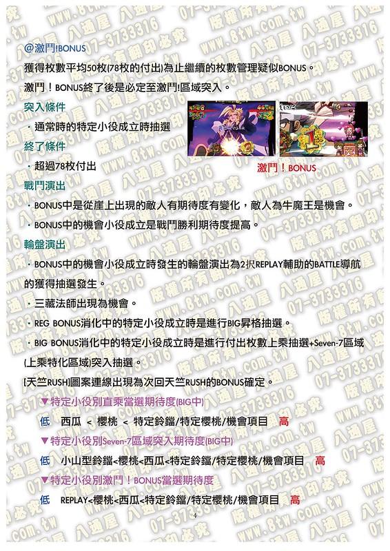 S0185激鬥!西遊記中文版攻略_Page_05