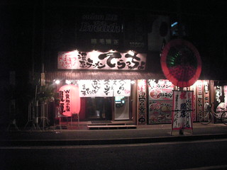 環七ラーメン てらっちょ 松戸店