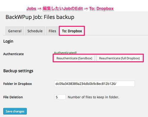 SettingsではなくJobs>To:Dropboxで設定
