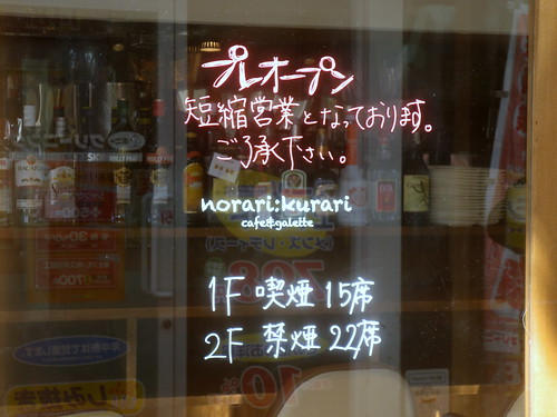 ノラリクラリ(江古田)