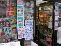 bookselling(0.0), comics(0.0), newsagent's shop(1.0), poster(1.0), retail-store(1.0),