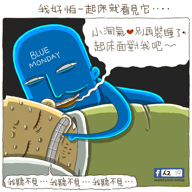 Blue Monday睡覺People2人2的插画星球星期一人2