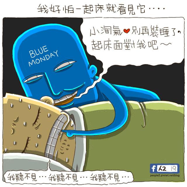 Blue Monday睡覺People2人2的插画星球星期一人2