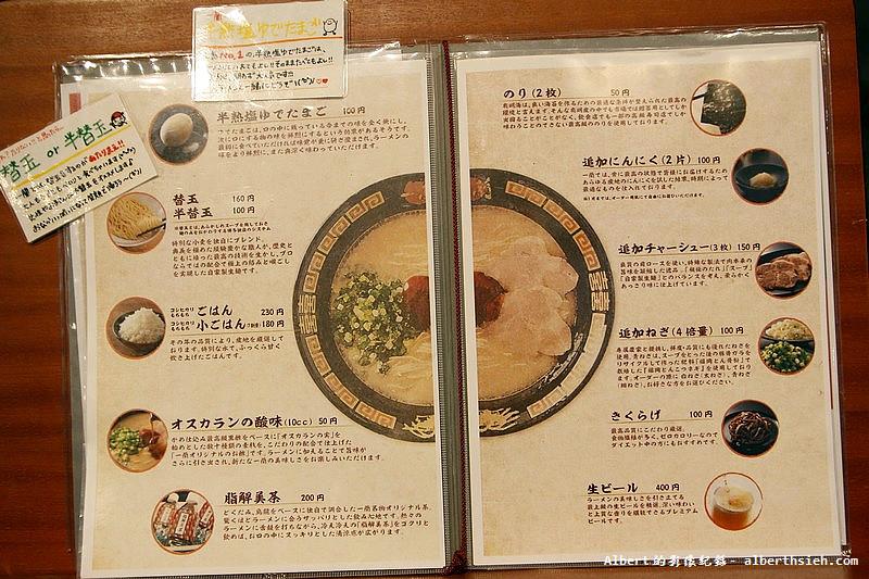 【日本廣島美食】廣島本通.一蘭拉麵 (1)