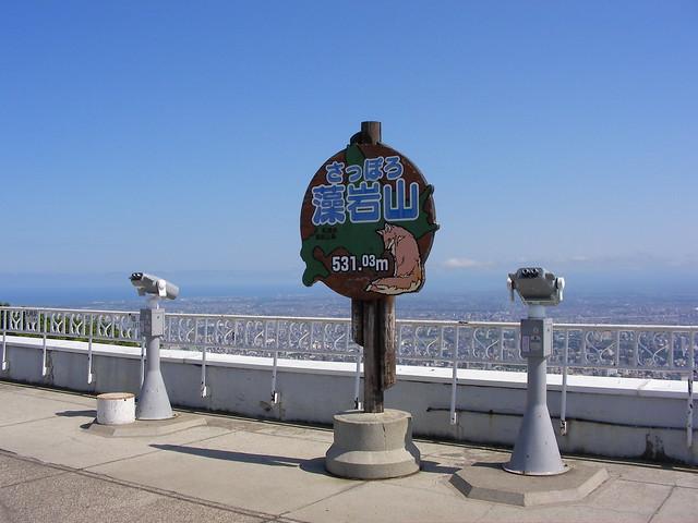 藻岩山(札幌)