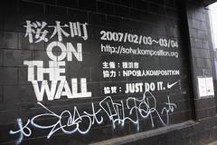 Sakuragi-cho Graffiti