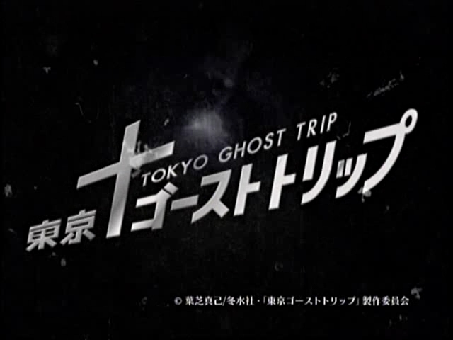 Anime Lyrics Collection: [JDrama2008] Tokyo Ghost Trip