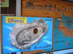 厚岸駅の顔ハメ看板(冬の釧路・厚岸) Kushiro Trip (East Hokkaido)