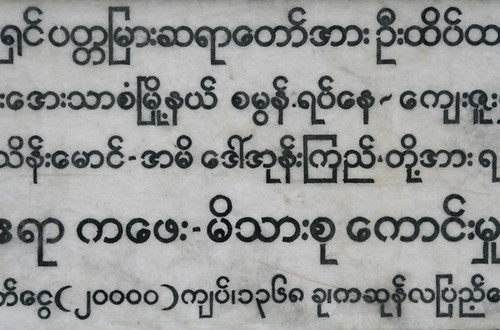 Lesson 33: Learn to read Burmese Script