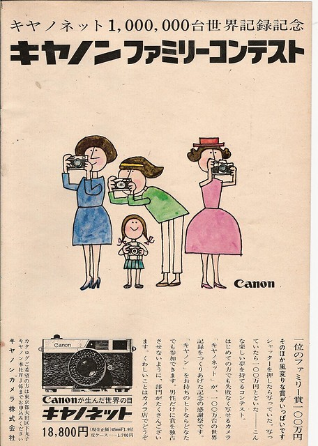 CANON CAMERA AD 1960 IN JAPANESE MAGAZINE