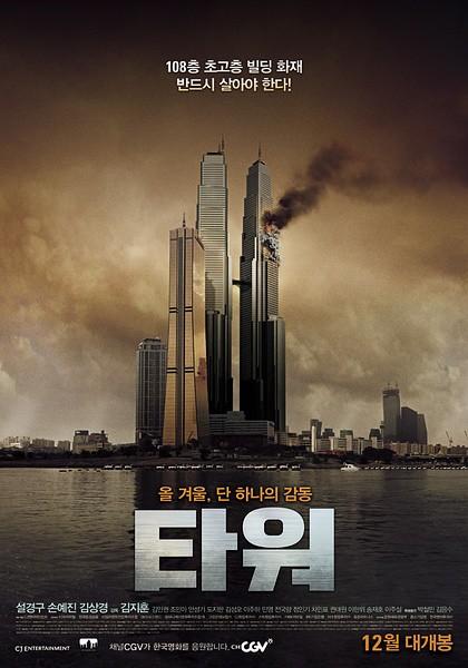 火海108 (The Tower) 02