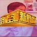 TVB電台訪問