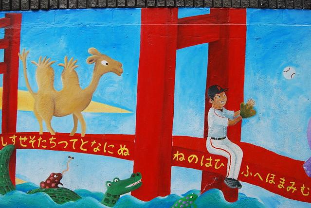 Camel on the Bridge