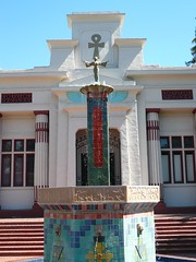 Isis Fountain Rosicrucian Egyptian Museum and Planetarium San Jose