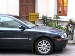 automobile(1.0), automotive exterior(1.0), executive car(1.0), vehicle(1.0), full-size car(1.0), volvo s80(1.0), compact car(1.0), bumper(1.0), sedan(1.0), land vehicle(1.0), luxury vehicle(1.0),