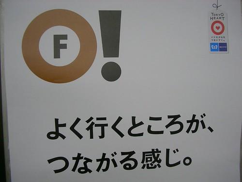 Fukutoshinsen AD 副都心線