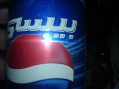 Emirates Pepsi