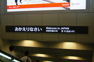 Welcome to JAPAN' by Toby Oxborrow