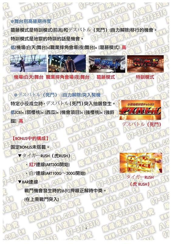 S0173虎面人S 中文版攻略 _Page_05