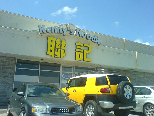 Kenny S Chinese Restaurant Gardner Mass