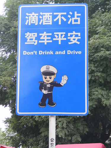 Chinese Don't Drink and Drive Sign