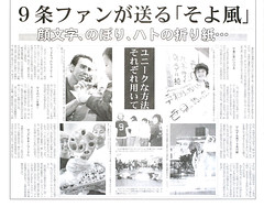 Paper Bird 74 Photos | Joyo Shinbun, Ibaragi | 731