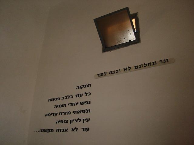 Header of Hatikvah