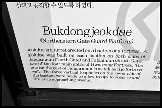 DSC_7a916toske Northeastern gate guard platform of hwaseong fortress suwon city korea