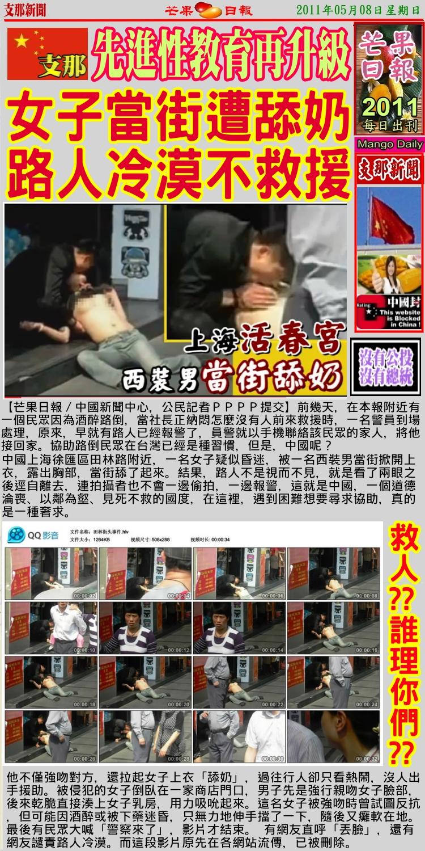 110507芒果日報--支那新聞--女子當街遭舔奶,路人冷漠看熱鬧