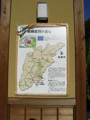 道の駅「飛騨古川いぶし」 看板