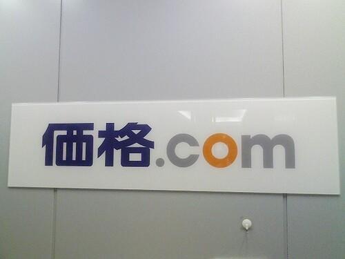 kakaku.com logo