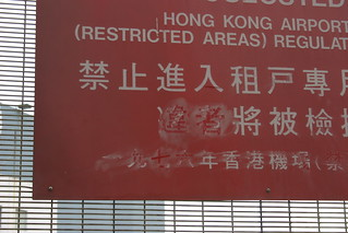 Old HK Airport 2