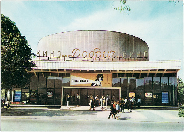 Dobritch Cinema (Кино Добрич), Shumen, Bulgaria, 1965