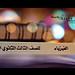 يــآرب تــۈفيقــڪ - B R B Exzam'z by Иσиα. ♥