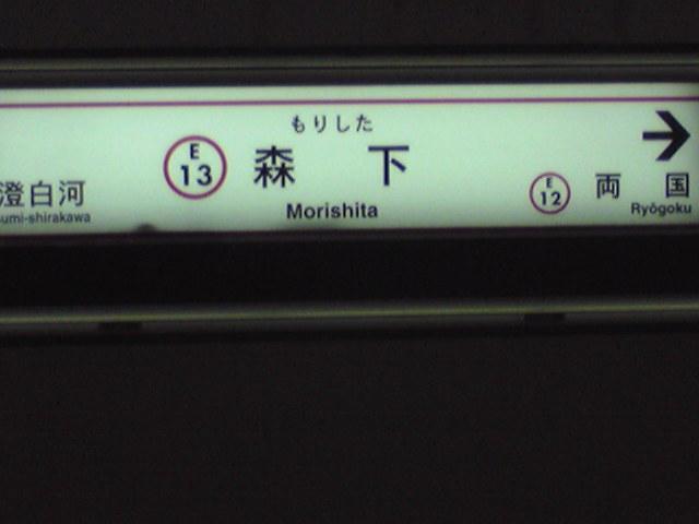 森下駅/Morishita Station
