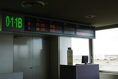 新千歲機場