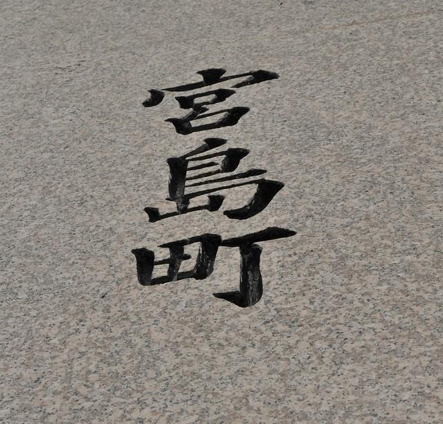 Miyajima cho