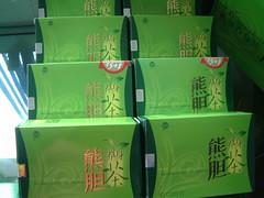 熊膽茶。(照片提供:台灣動物社會研究會)