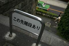 20080610-高輪
