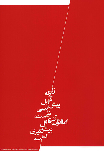 Iranian Graphic Design