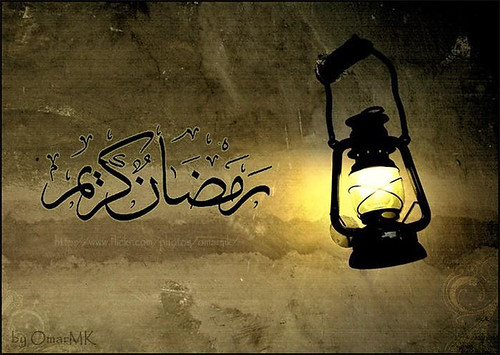 Ramadan Kareem Arabic banner