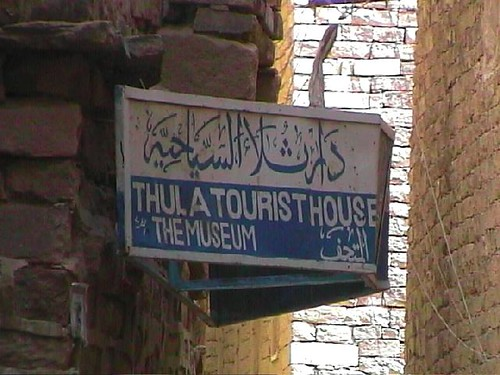 YEMEN.The Museum of Tula
